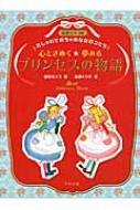 心ときめく★夢みるプリンセスの物語 田村セツコのおしゃれでおちゃめな女のコたち