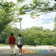 靭のハミング 【生産限定盤 (CD+DVD)】