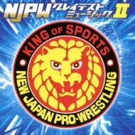 新日本プロレス NJPWグレイテストミュージックII(仮)