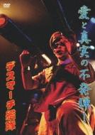 愛と真実の不発弾! 〜まさかの復刻記念 限定ライヴ 2013.6.2初台ザ ドアーズ〜