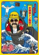 FNS27時間テレビ 「ビートたけし中継」 presents 火薬田ドン物語
