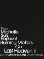 BURNING MOTORS GO LAST HEAVEN II LAST HEAVEN TOUR 2003.9.25 at KYOTO TAKUTAKU �y��������DVD+CD �f���b�N�X�G�f�B�V�����z