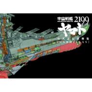宇宙戦艦ヤマト2199公式設定資料集<Garmillas>