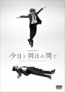 HMV&BOOKS onlineバレエ&ダンス/首藤康之: 今日と明日の間で