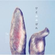 ひとみみぼれ 【初回生産限定盤:CD+ボーナスCD 2枚組】