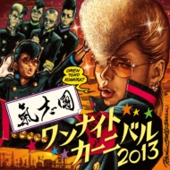 One Night Carnival 2013 (+DVD)