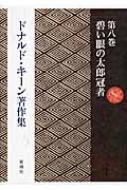 ドナルド・キーン著作集 第8巻 碧い眼の太郎冠者
