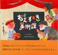 ローチケHMV小林マキ/おえかき美術館 [バラエティ]