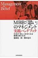 MBB:「思い」のマネジメント 実践ハンドブック 社員が「思い」を持てれば組織は強くなる