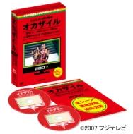Mecha Mecha Iketeru! Aka DVD 1.Okaxile