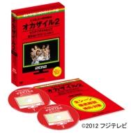 Mecha Mecha Iketeru! Aka DVD 2.Okaxile 2