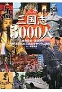 ビジュアル三国志3000人 三国の覇者・軍師から時代を超えた三国志ゆかりの人物まで