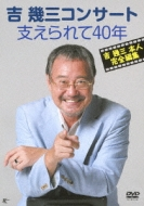 吉幾三コンサート 支えられて40年