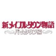 新メイプルタウン物語 パームタウン編 DVD-BOX  デジタルリマスター版 Part1 想い出のアニメライブラリー 第14集
