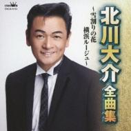 北川大介 全曲集 雪割りの花/横浜ルージュ
