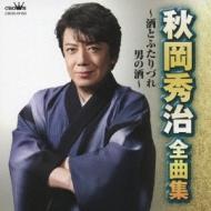 秋岡秀治 全曲集 酒とふたりづれ/男の酒