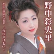野中彩央里歌手生活25周年全曲集〜夜汽車は北へ〜
