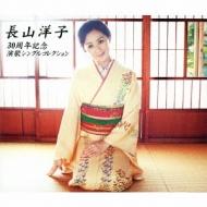 長山洋子/30周年記念 演歌シングルコレクション