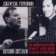 パリのアメリカ人、交響的絵画『ポーギーとベス』、キューバ序曲 スヴェトラーノフ&ソ連国立響