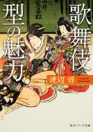 歌舞伎 型の魅力 角川ソフィア文庫