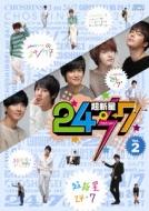 ���V����24/7 vol.2 �y������萶�Y�Łz