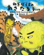 ねぎぼうずのあさたろう その9 あめのつちやま きゅうべえのおもい! 日本傑作絵本シリーズ