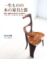 一生ものの木の家具と器 東海・北陸の木工家25人の工房から‐名古屋・岐阜・三重・静岡・富山・金沢・輪島