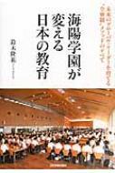 """海陽学園が変える日本の教育 未来のグローバル・リーダーを育てる""""全寮制""""メソッドのすべて"""