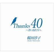 Thanks 40 〜青い鳥たちへ (CD+DVD+別冊ブックレット)