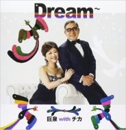 Dream 巨泉withチカ