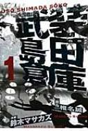 武装島田倉庫 1 ビッグコミックス