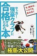 サッカー・強豪クラブに合格するための本