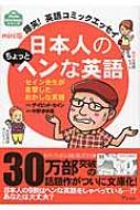 日本人のちょっとヘンな英語 mini版爆笑!英語コミックエッセイ アスコムmini bookシリーズ