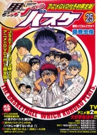 Kuroko' s Basketball 25 (Limited Edition +DVD)
