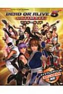 DEAD OR ALIVE 5 Ultimateマスターガイド