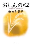 おしんの心 小学館文庫