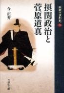 摂関政治と菅原道真 敗者の日本史
