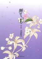櫻の園 完全版 花とゆめコミックス