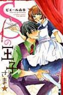 Sの王子様 ぶんか社コミックス Sgirl Selection