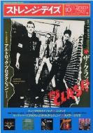 ストレンジ・デイズ No.167 2013年 10月号
