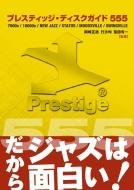プレスティッジ・ディスクガイド 555