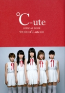 ℃-ute OFFICIAL BOOK 『9月10日は℃-uteの日』