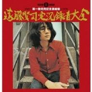 遠藤賢司実況録音大全第一巻: 完売記念濃縮盤