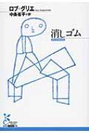 消しゴム 光文社古典新訳文庫