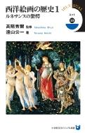 西洋絵画の歴史 1 ルネサンスの驚愕 小学館101ビジュアル新書