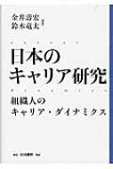 日本のキャリア研究 組織人のキャリア・ダイナミクス