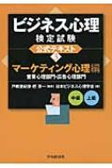 ビジネス心理検定試験公式テキスト 3 マーケティング心理編