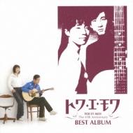 トワ・エ・モワ ベストアルバム 〜デビュー45周年 Single Collection & Covers〜