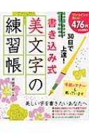 30日で上達!書き込み式 美文字の練習帳