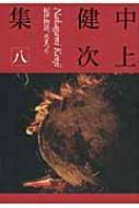 中上健次集 8 紀伊物語、火まつり